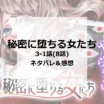 「秘密に堕ちる女たち」出合い系サクラ編3-1話(8話) ネタバレと感想!