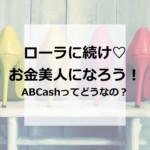 ABcash ローラ.001