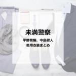 未満警察 平野紫耀 中島健人
