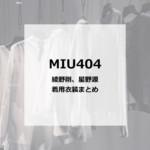 MIU404 綾野剛 星野源