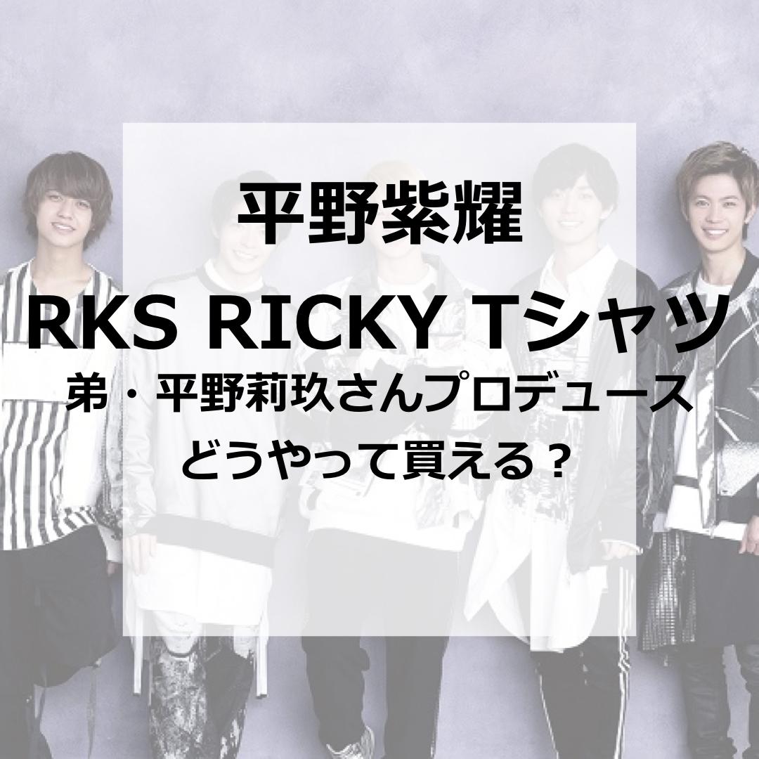 平野紫耀 平野莉玖 RKS RICKY