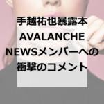 手越祐也 NEWSメンバーへの衝撃のコメント