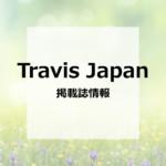Travis Japan