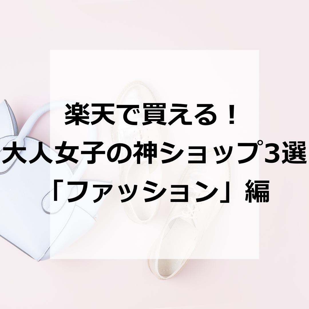 楽天で買える!大人女子の神ショップ3選♡ 「ファッション」編